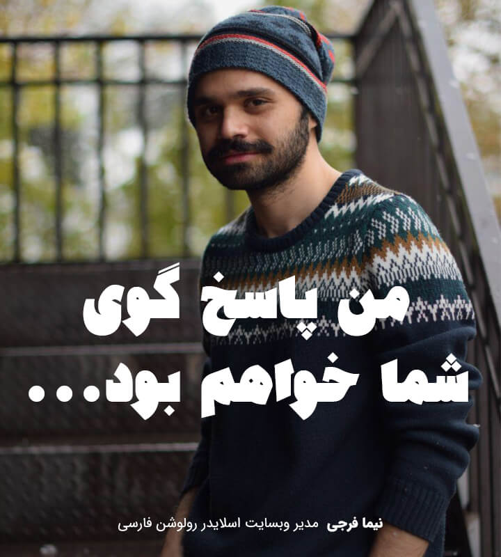 پشتیبانی سایت اسلایدر رولوشن فارسی